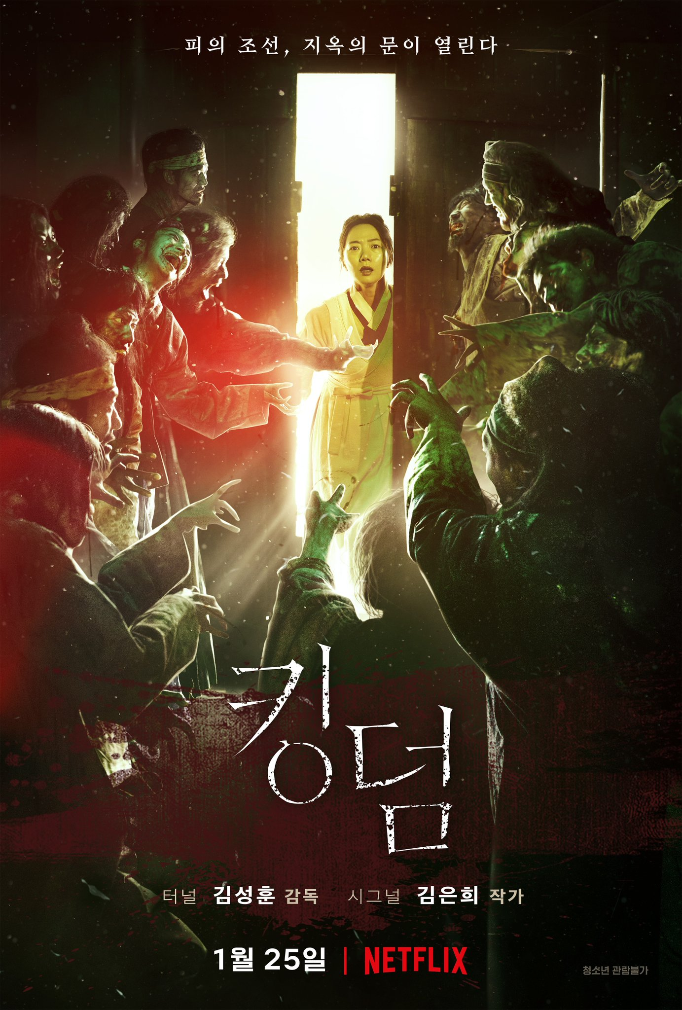 » Kingdom » Korean Drama