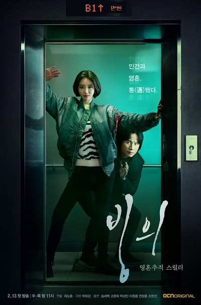 Possessed - Kdrama 2019, Watch and download on Dramacool, kissasian, dramanice