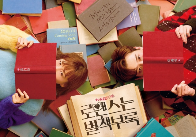 Romance Is a Bonus Book » Korean Drama