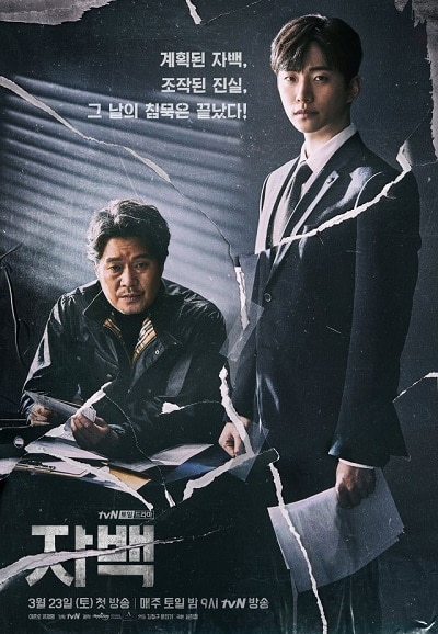 Watch Confession Korean drama 2019 on Dramacool, Dramanice and Kissasian