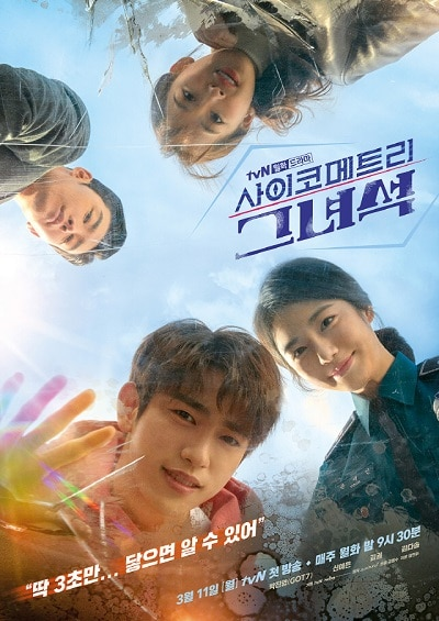 He Is Psychometric - Korean Drama 2019, watch and download on dramacool, dramanice and kissasian.