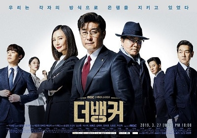 The Banker » Korean Drama