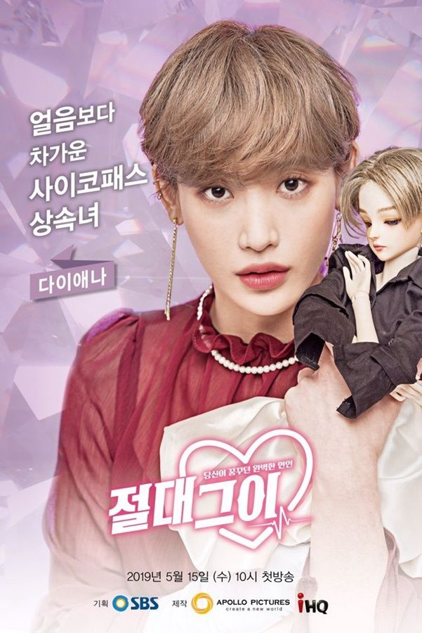 My Absolute Boyfriend » Korean Drama