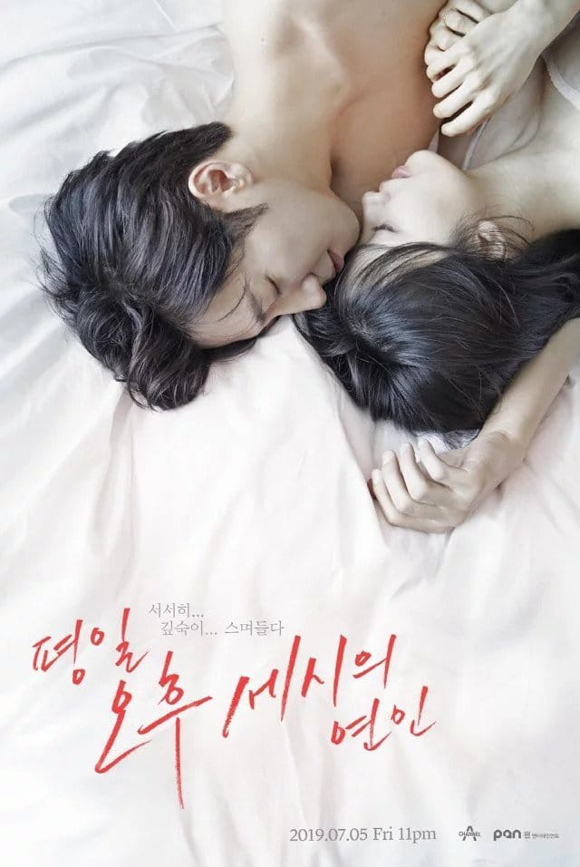 Love Affairs in the Afternoon » Korean Drama