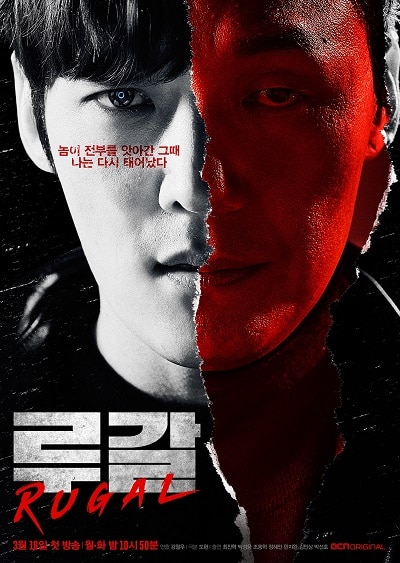 Rugal » Korean Drama